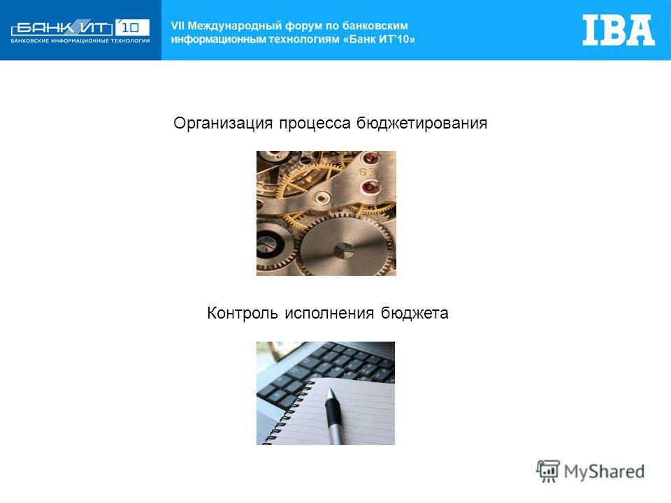 Организация процесса бюджетирования Контроль исполнения бюджета