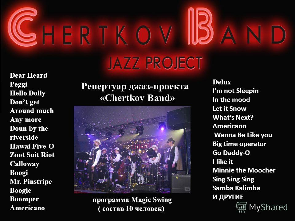 Репертуар джаз-проекта «Chertkov Band» Dear Heard Peggi Hello Dolly Dont get Around much Any more Doun by the riverside Hawai Five-O Zoot Suit Riot Calloway Boogi Mr. Pinstripe Boogie Boomper Americano Delux Im not Sleepin In the mood Let it Snow Wha