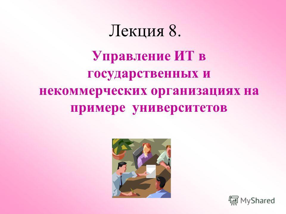 Лекция 8. Управление ИТ в государственных и некоммерческих организациях на примере университетов