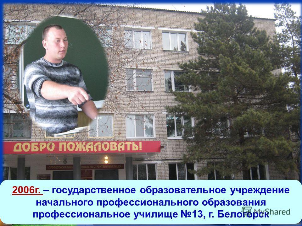 Free Powerpoint Templates Page 8 2006г. – государственное образовательное учреждение начального профессионального образования профессиональное училище 13, г. Белогорск