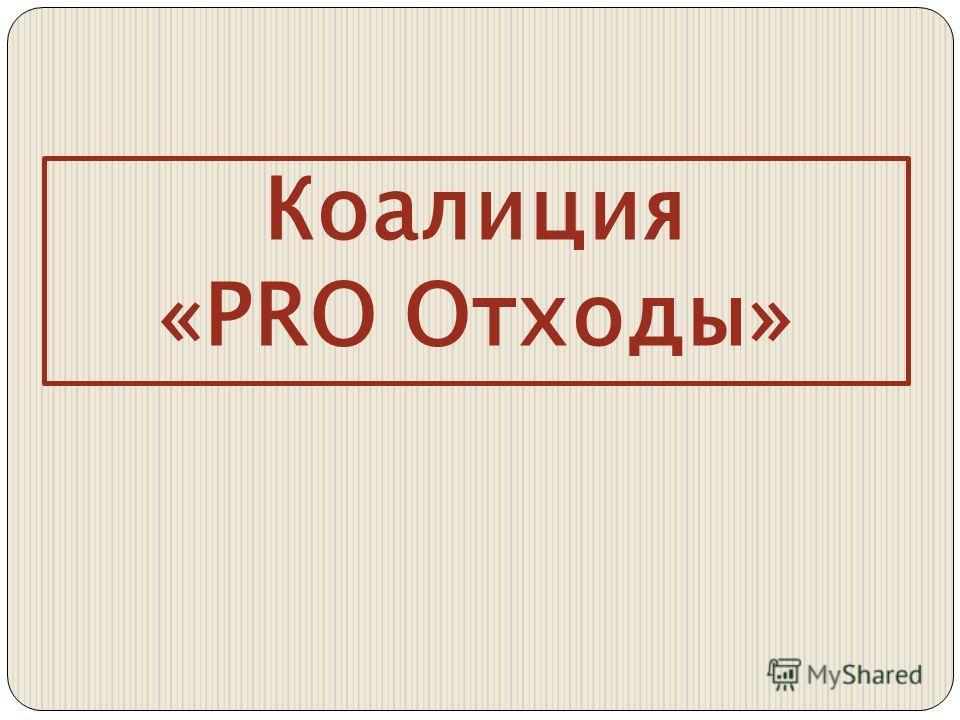 Коалиция «PRO Отходы»