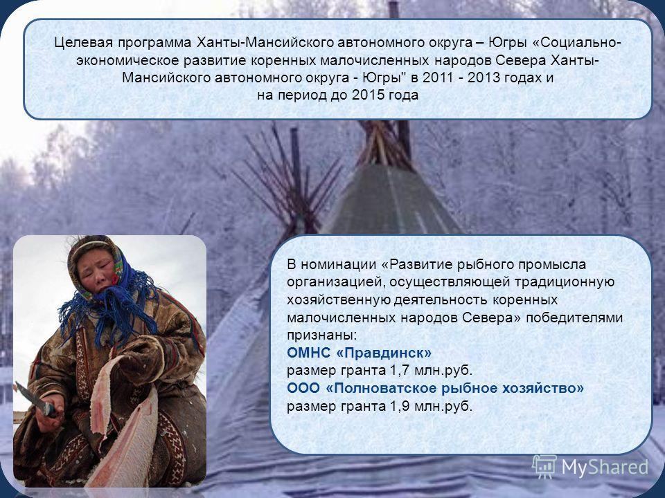 Целевая программа Ханты-Мансийского автономного округа – Югры «Социально- экономическое развитие коренных малочисленных народов Севера Ханты- Мансийского автономного округа - Югры