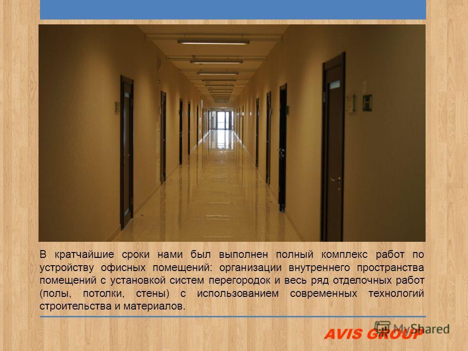 В кратчайшие сроки нами был выполнен полный комплекс работ по устройству офисных помещений: организации внутреннего пространства помещений с установкой систем перегородок и весь ряд отделочных работ (полы, потолки, стены) с использованием современных