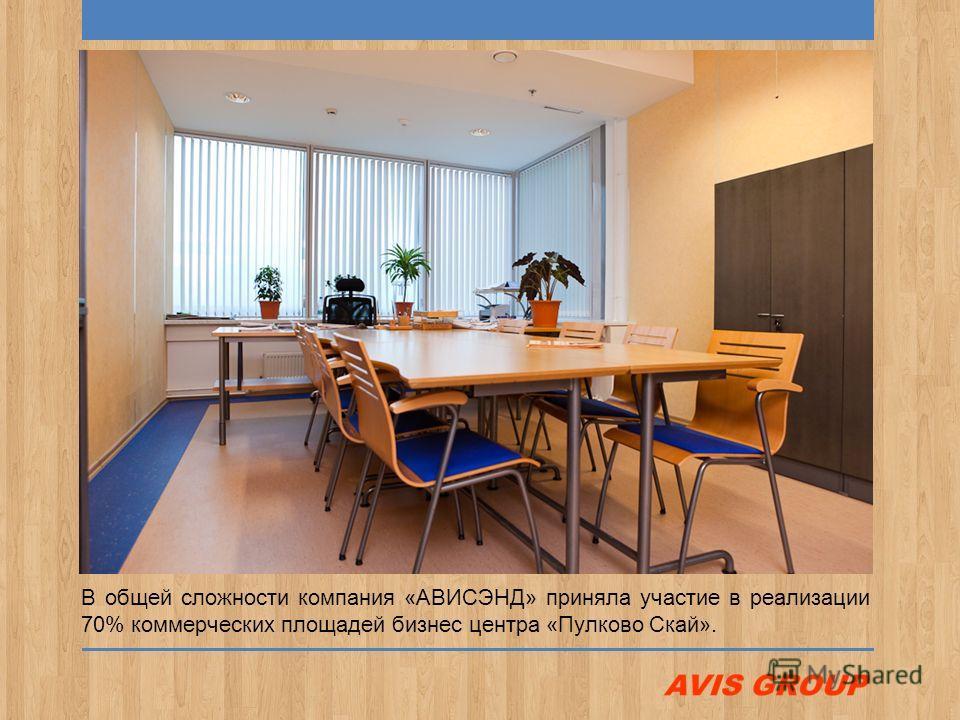 В общей сложности компания «АВИСЭНД» приняла участие в реализации 70% коммерческих площадей бизнес центра «Пулково Скай».