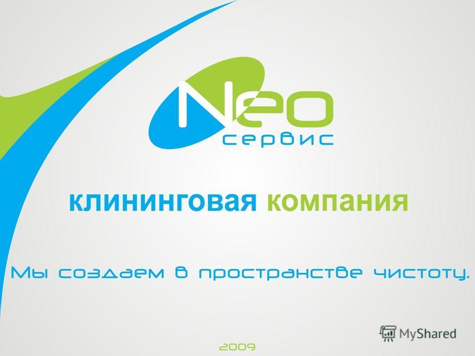 Клининговая компания KRCleaningru Екатеринбург
