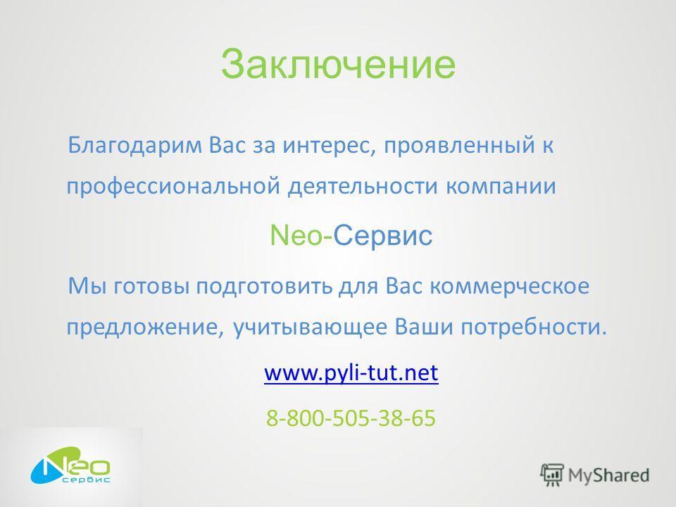 Заключение Благодарим Вас за интерес, проявленный к профессиональной деятельности компании Neo-Сервис Мы готовы подготовить для Вас коммерческое предложение, учитывающее Ваши потребности. www.pyli-tut.net 8-800-505-38-65