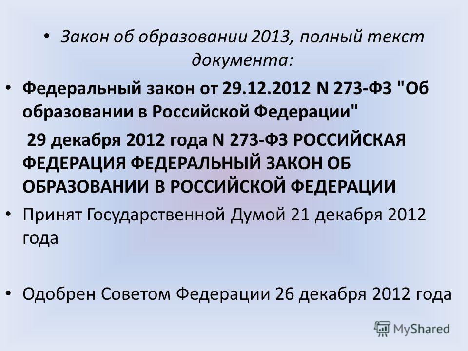 Закон об образовании 2013, полный текст документа: Федеральный закон от 29.12.2012 N 273-ФЗ
