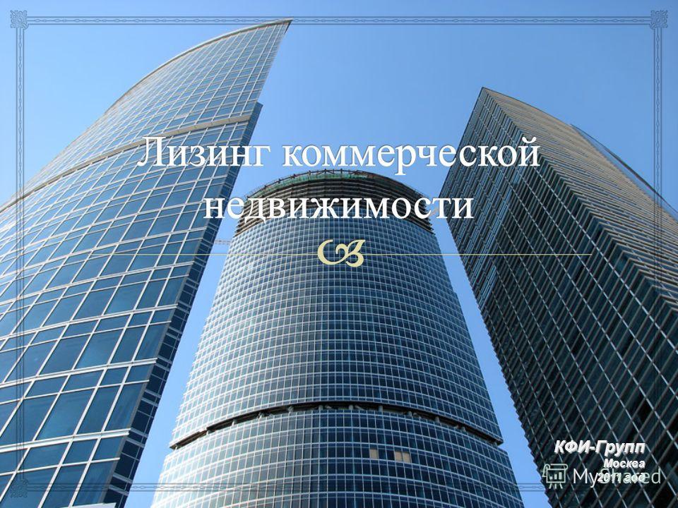 КФИ-ГруппМосква 2011 год