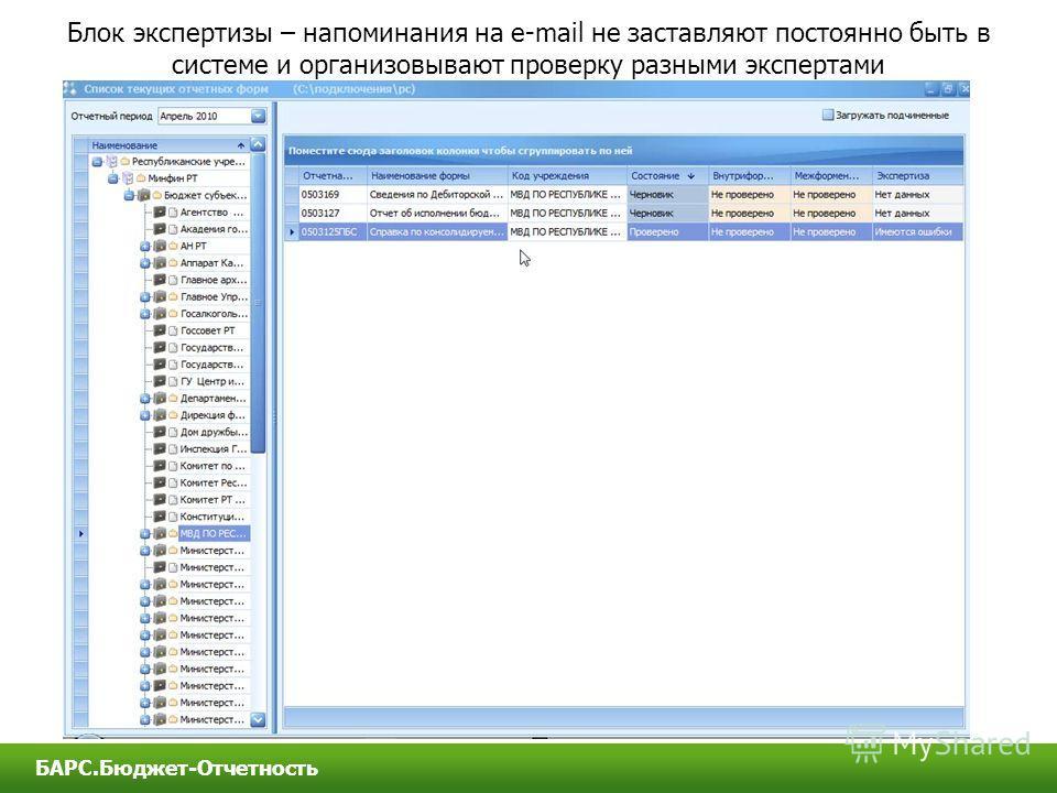 Блок экспертизы – напоминания на e-mail не заставляют постоянно быть в системе и организовывают проверку разными экспертами БАРС.Бюджет-Отчетность