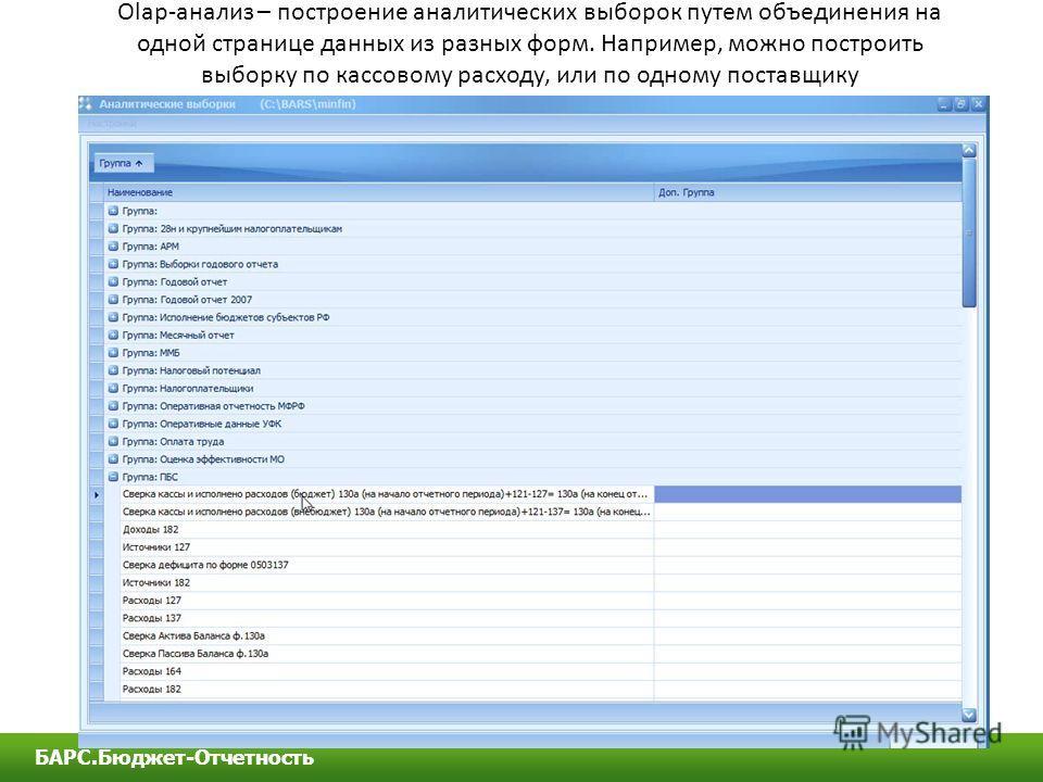 Olap-анализ – построение аналитических выборок путем объединения на одной странице данных из разных форм. Например, можно построить выборку по кассовому расходу, или по одному поставщику БАРС.Бюджет-Отчетность