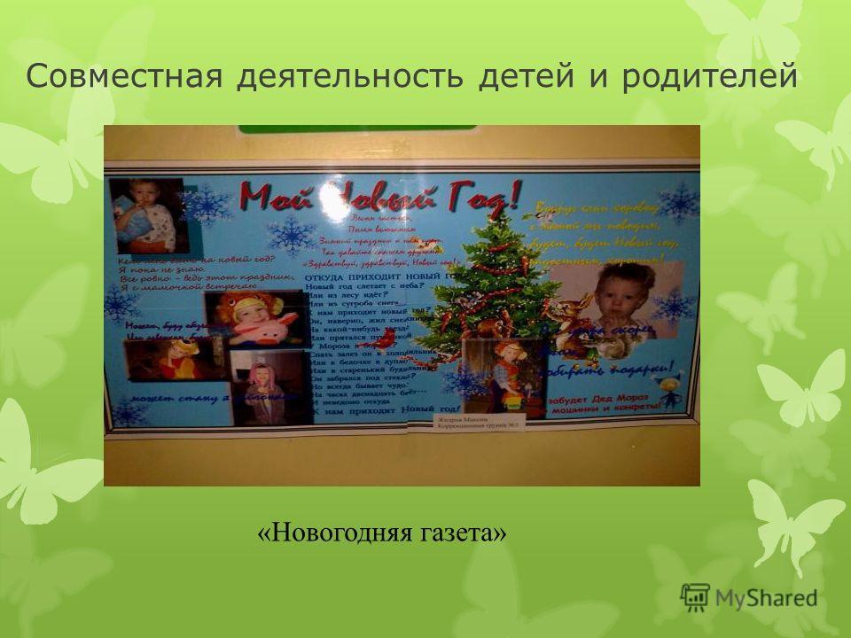 Совместная деятельность детей и родителей «Новогодняя газета»