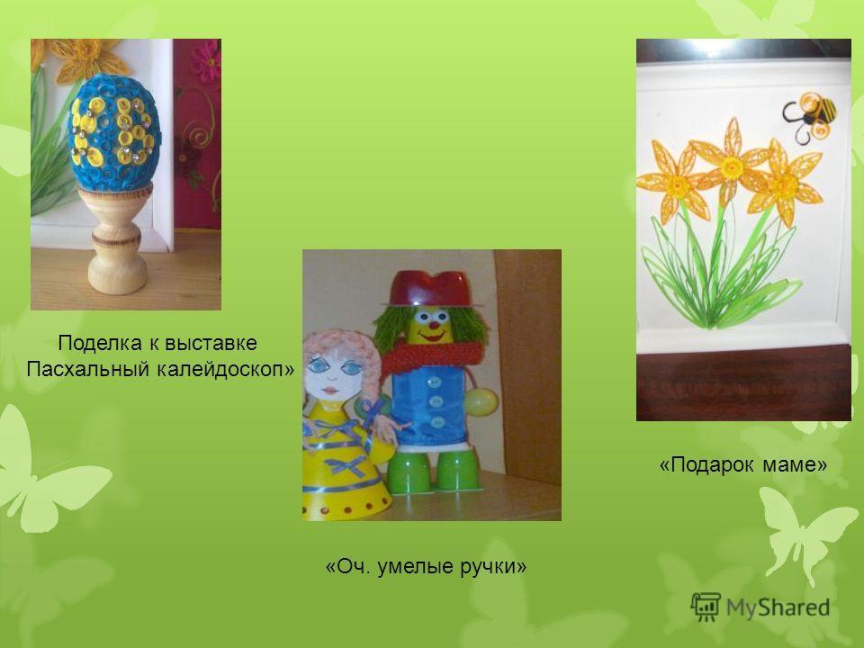 Поделка к выставке Пасхальный калейдоскоп» «Подарок маме» «Оч. умелые ручки»