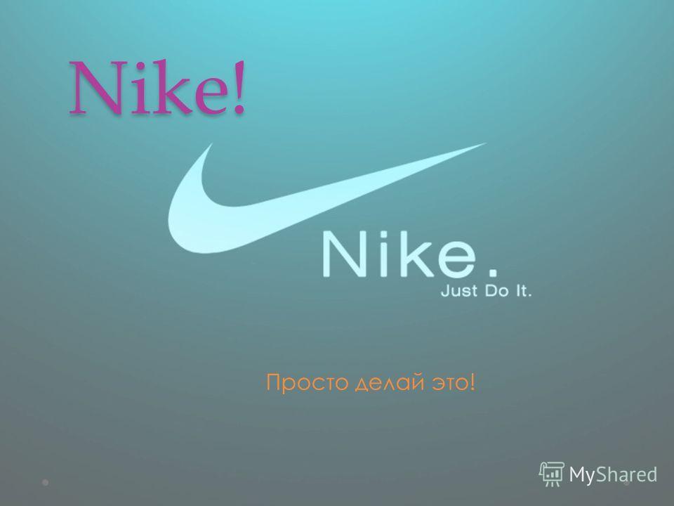 Nike! Просто делай это!
