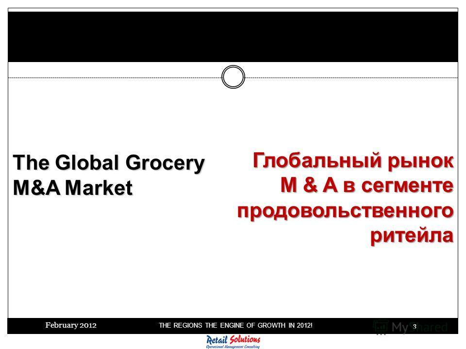 February 2012 THE REGIONS THE ENGINE OF GROWTH IN 2012! 3 The Global Grocery M&A Market Глобальный рынок M & A в сегменте продовольственного ритейла