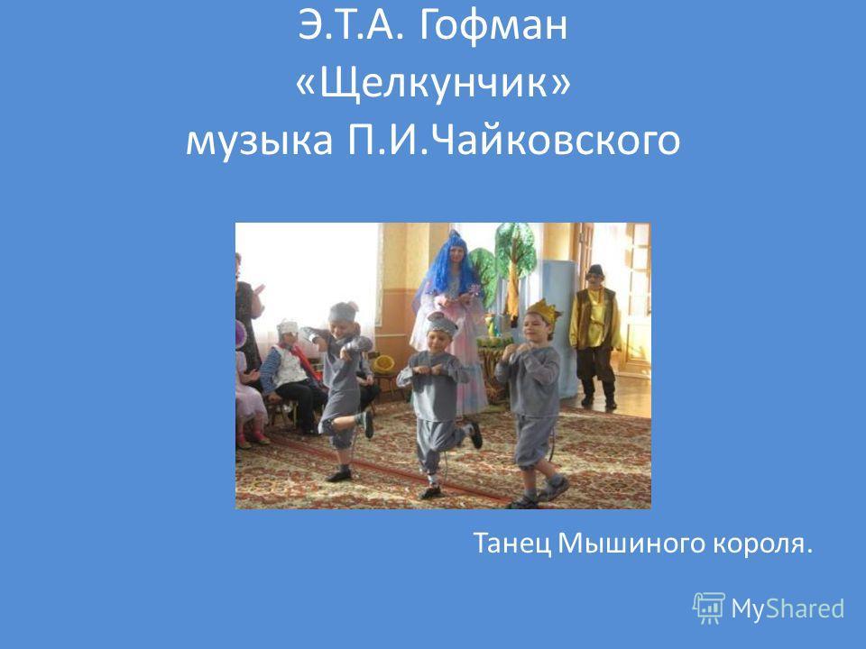 Э.Т.А. Гофман «Щелкунчик» музыка П.И.Чайковского Танец Мышиного короля.