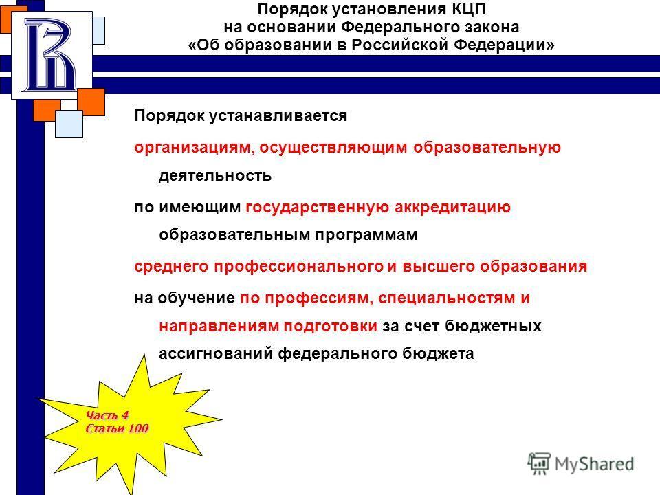 Порядок установления КЦП на основании Федерального закона «Об образовании в Российской Федерации» Порядок устанавливается организациям, осуществляющим образовательную деятельность по имеющим государственную аккредитацию образовательным программам сре