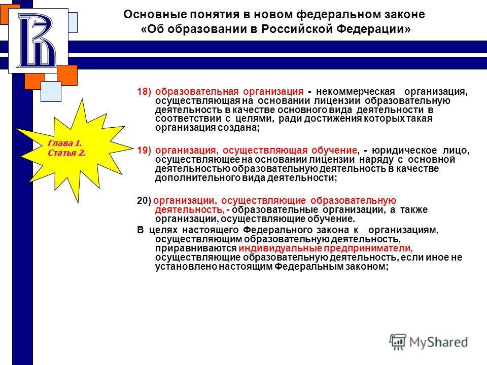 Основные понятия в новом федеральном законе «Об образовании в Российской Федерации» 18)образовательная организация - некоммерческая организация, осуществляющая на основании лицензии образовательную деятельность в качестве основного вида деятельности