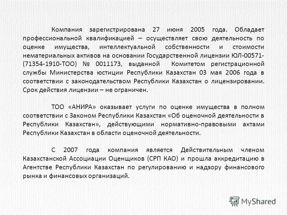Компания зарегистрирована 27 июня 2005 года. Обладает профессиональной квалификацией – осуществляет свою деятельность по оценке имущества, интеллектуальной собственности и стоимости нематериальных активов на основании Государственной лицензии ЮЛ-0057