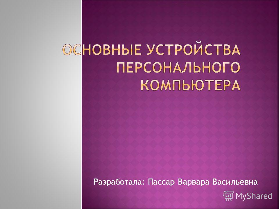 Разработала: Пассар Варвара Васильевна