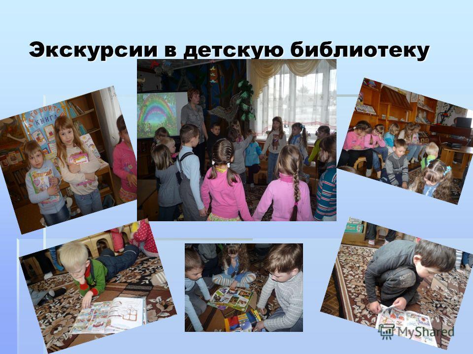 Экскурсии в детскую библиотеку