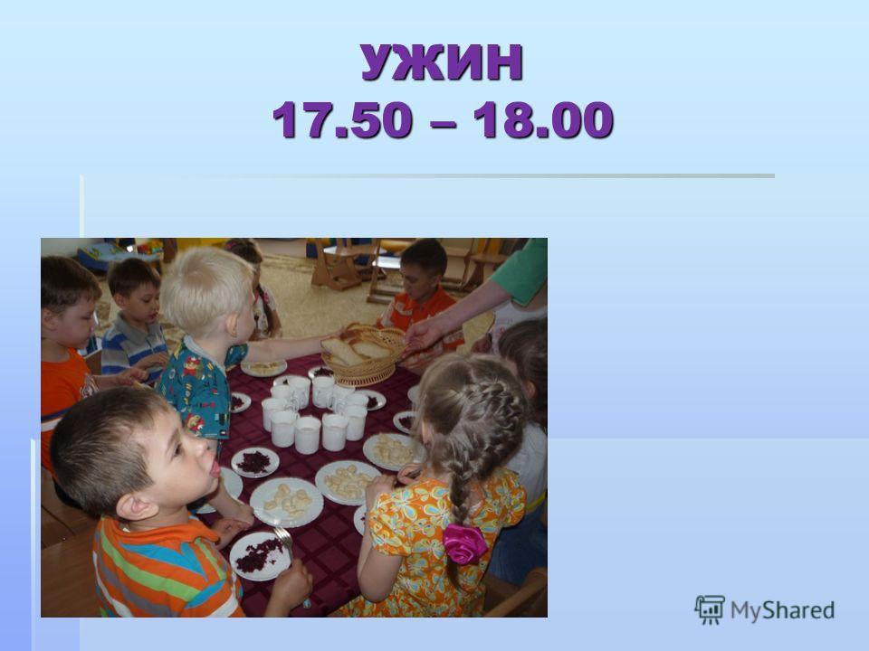 УЖИН 17.50 – 18.00