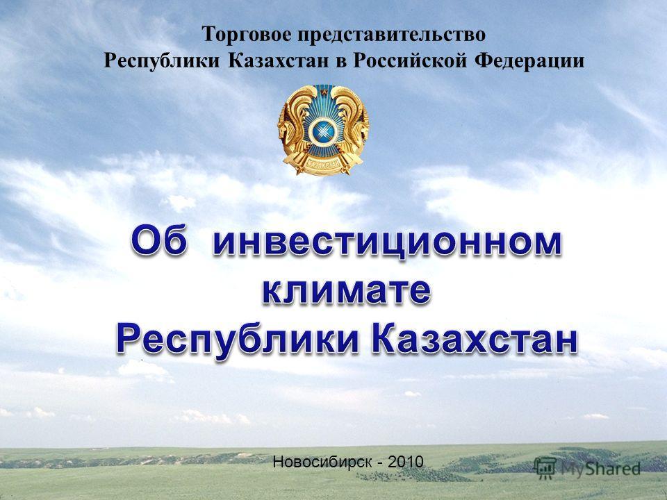 Торговое представительство Республики Казахстан в Российской Федерации Новосибирск - 2010