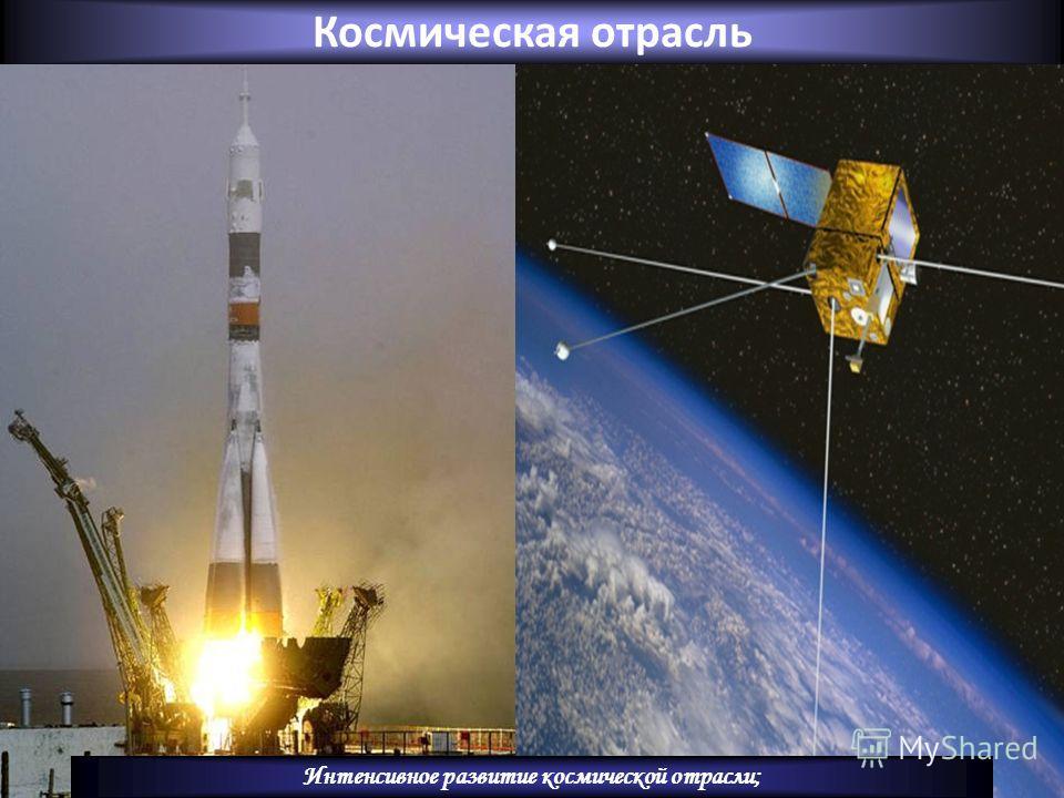 Космическая отрасль Интенсивное развитие космической отрасли;