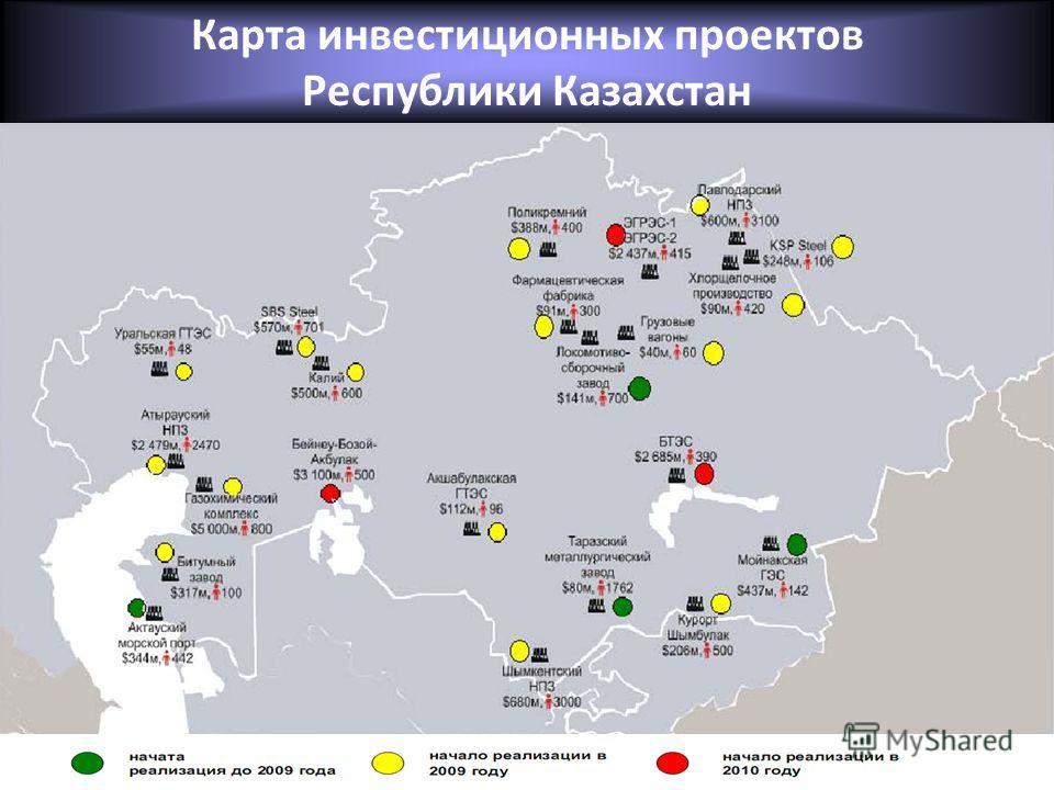 Карта инвестиционных проектов Республики Казахстан