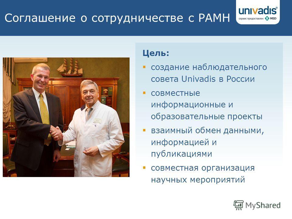 Цель: создание наблюдательного совета Univadis в России совместные информационные и образовательные проекты взаимный обмен данными, информацией и публикациями совместная организация научных мероприятий Соглашение о сотрудничестве с РАМН