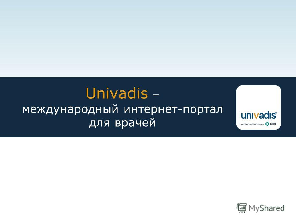 Univadis – международный интернет-портал для врачей