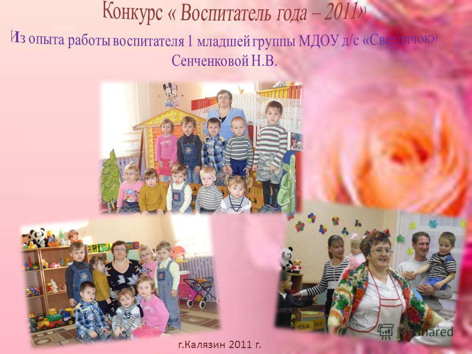 г.Калязин 2011 г.