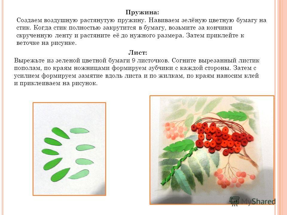 Пружина: Создаем воздушную растянутую пружину. Навиваем зелёную цветную бумагу на стик. Когда стик полностью закрутится в бумагу, возьмите за кончики скрученную ленту и растяните её до нужного размера. Затем приклейте к веточке на рисунке. Лист: Выре