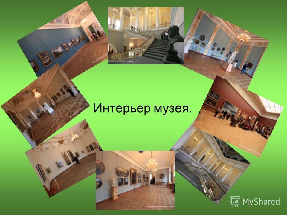 Интерьер музея.