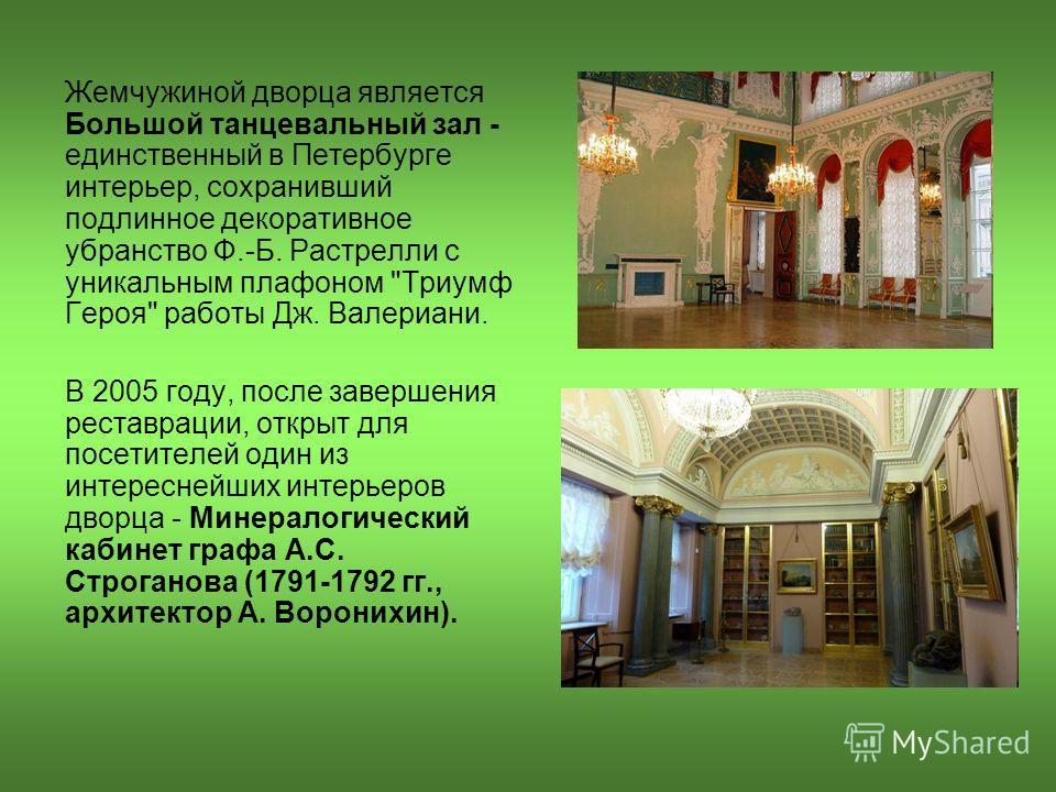 Жемчужиной дворца является Большой танцевальный зал - единственный в Петербурге интерьер, сохранивший подлинное декоративное убранство Ф.-Б. Растрелли с уникальным плафоном