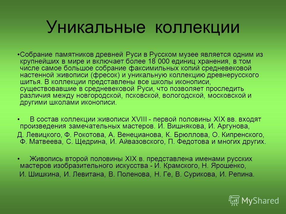 Уникальные коллекции Собрание памятников древней Руси в Русском музее является одним из крупнейших в мире и включает более 18 000 единиц хранения, в том числе самое большое собрание факсимильных копий средневековой настенной живописи (фресок) и уника