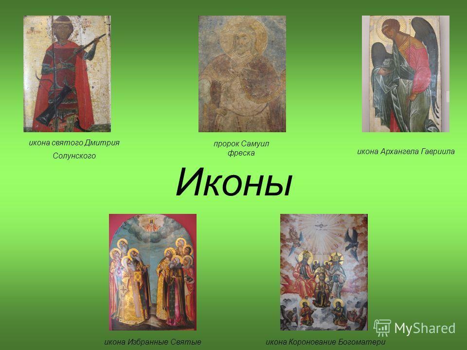Иконы икона Избранные Святыеикона Коронование Богоматери икона Архангела Гавриила икона святого Дмитрия Солунского пророк Самуил фреска