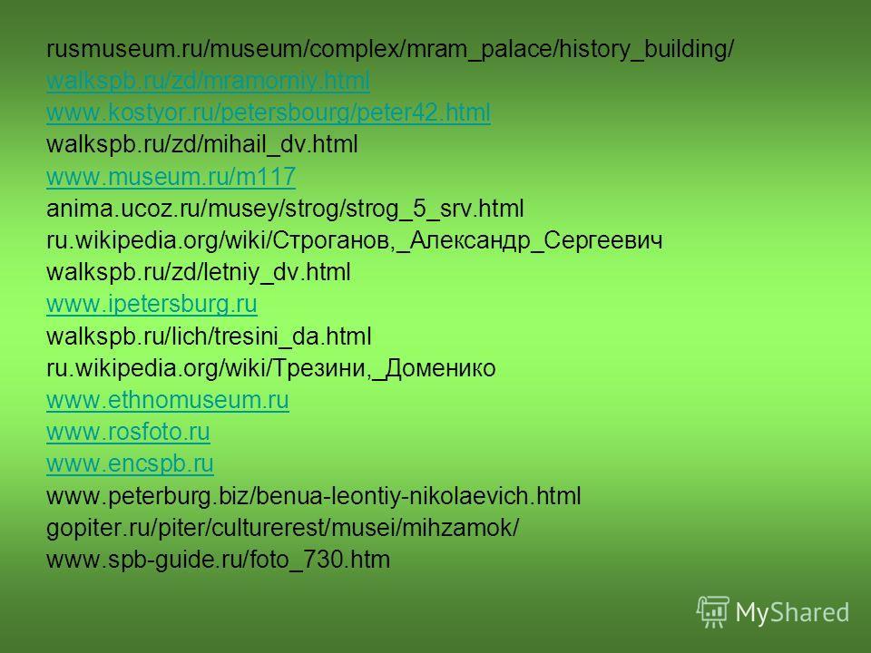 rusmuseum.ru/museum/complex/mram_palace/history_building/ walkspb.ru/zd/mramorniy.html www.kostyor.ru/petersbourg/peter42.html walkspb.ru/zd/mihail_dv.html www.museum.ru/m117 anima.ucoz.ru/musey/strog/strog_5_srv.html ru.wikipedia.org/wiki/Строганов,
