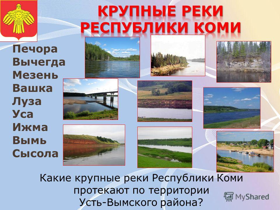 Печора Вычегда Мезень Вашка Луза Уса Ижма Вымь Сысола Какие крупные реки Республики Коми протекают по территории Усть-Вымского района?