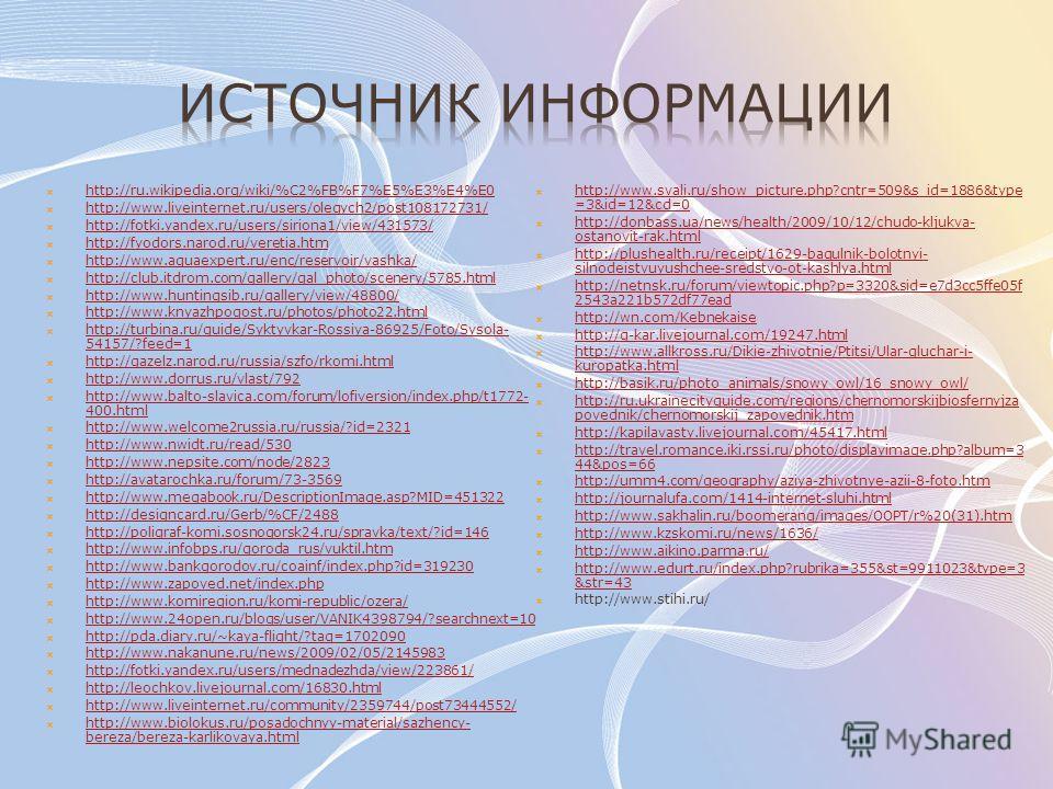 http://ru.wikipedia.org/wiki/%C2%FB%F7%E5%E3%E4%E0 http://www.liveinternet.ru/users/olegych2/post108172731/ http://fotki.yandex.ru/users/siriona1/view/431573/ http://fyodors.narod.ru/veretia.htm http://www.aquaexpert.ru/enc/reservoir/vashka/ http://c
