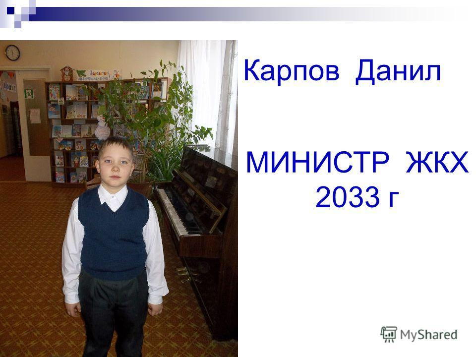 Карпов Данил МИНИСТР ЖКХ 2033 г