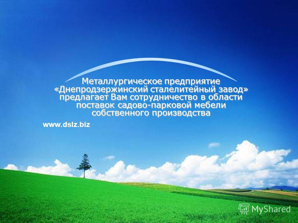 www.dslz.biz Металлургическое предприятие «Днепродзержинский сталелитейный завод» предлагает Вам сотрудничество в области поставок садово-парковой мебели собственного производства