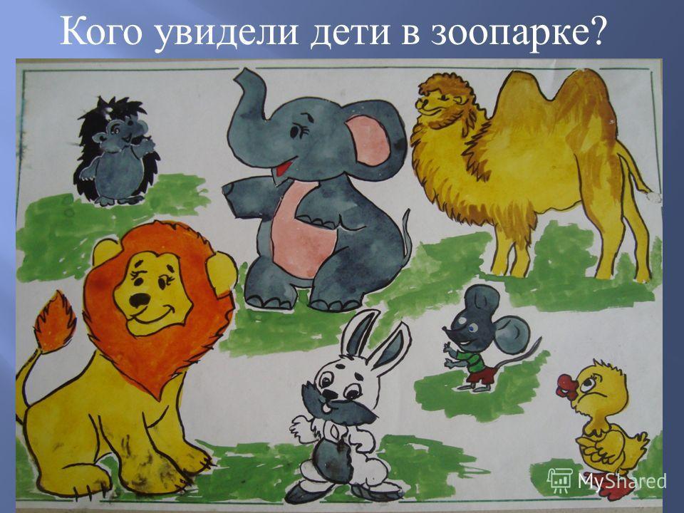 Кого увидели дети в зоопарке ?