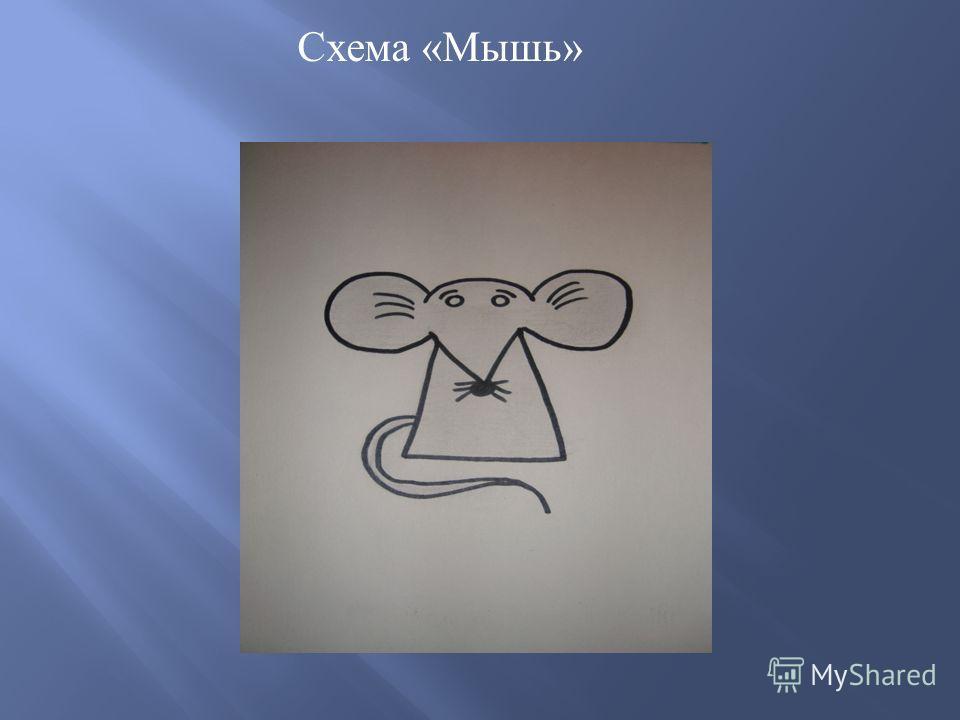 Схема « Мышь »
