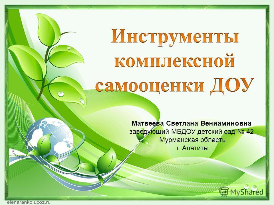 Матвеева Светлана Вениаминовна заведующий МБДОУ детский сад 42 Мурманская область г. Апатиты