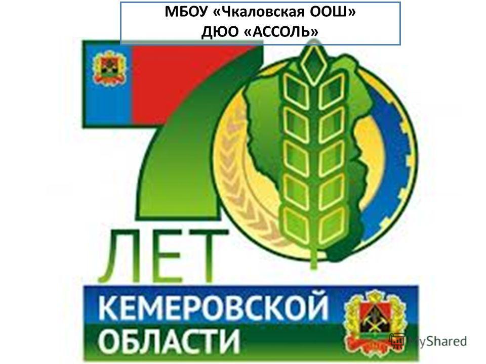 МБОУ «Чкаловская ООШ» ДЮО «АССОЛЬ»