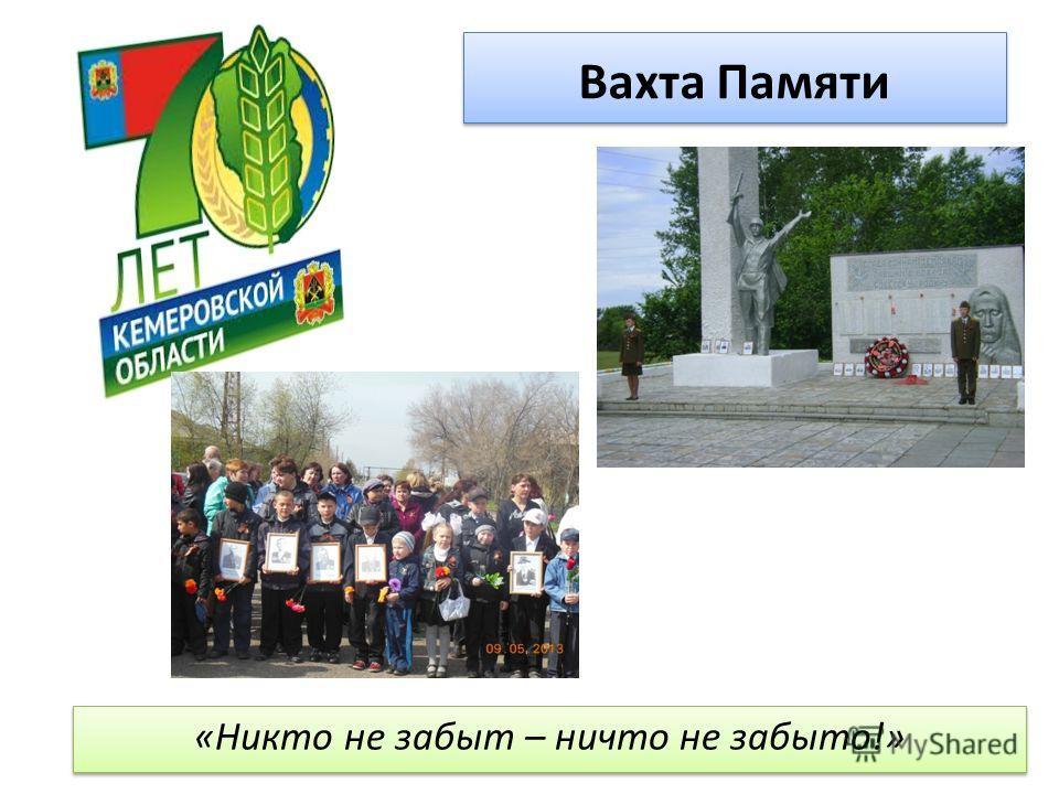 Вахта Памяти «Никто не забыт – ничто не забыто!»