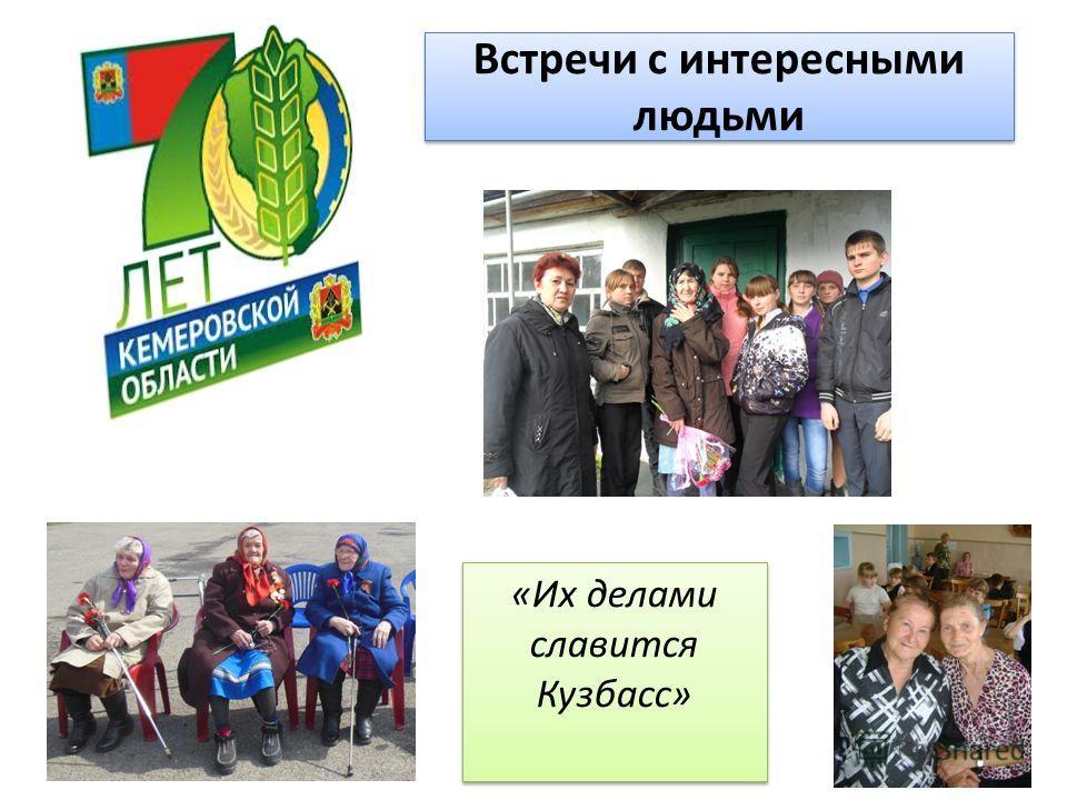 Встречи с интересными людьми «Их делами славится Кузбасс»