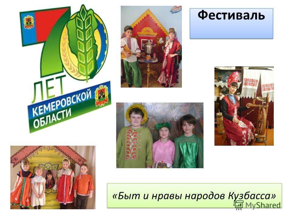 Фестиваль «Быт и нравы народов Кузбасса»