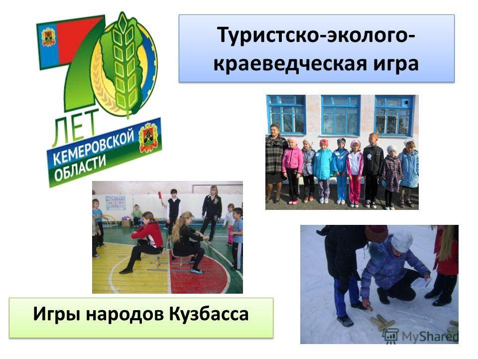 Туристско-эколого- краеведческая игра Игры народов Кузбасса