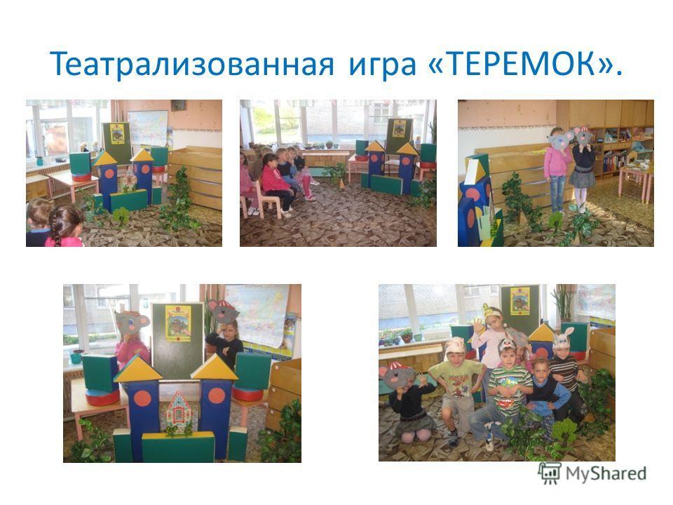 Театрализованная игра «ТЕРЕМОК».